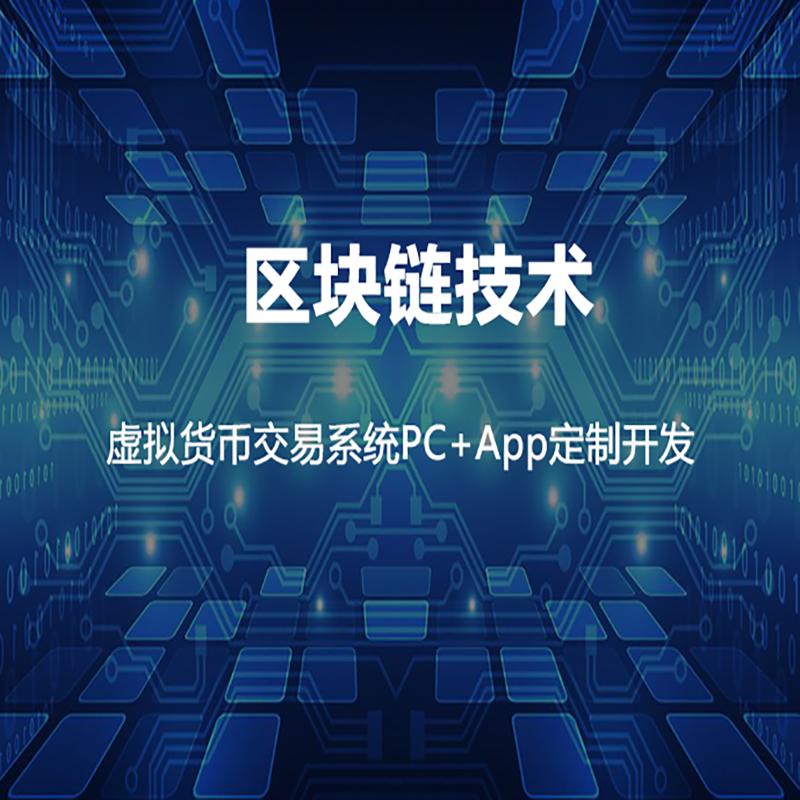 成都华尚科技主流区块链交易所定制开发
