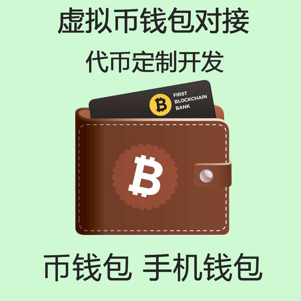成都区块链钱包APP定制开发
