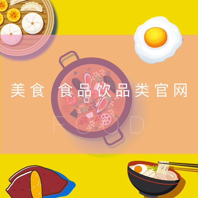 四川成都 美食 餐饮官网