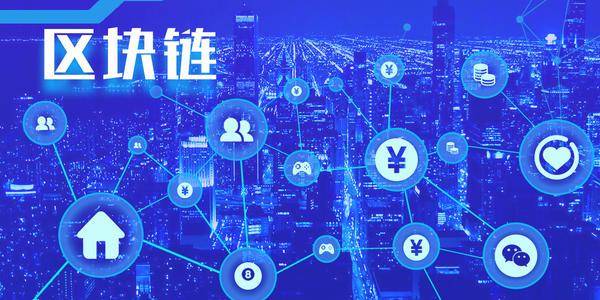 区块链的未来 如何理解商业联盟链的发展?